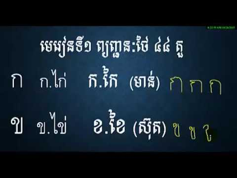 learn thai language | Study Thai Khmer| រៀនភាសាថៃខ្មែរ - Thai Consonants and Writing Part 01