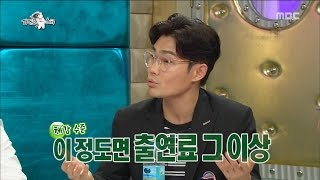 [RADIO STAR] 라디오스타 -  Kim Bum-soo, Psy, and with reason is the nice to me? 20170517