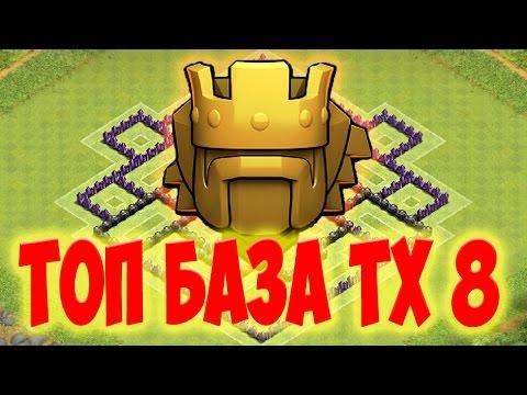 Топ база ТХ 8 - Clash of Clans