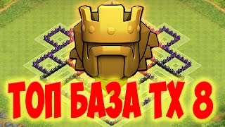 Base th 8 - BEST DEFENSE STRATEGY Clash of Clans