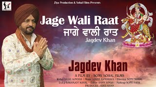 JAGGE WALI RAAT // JAGDEV KHAN // ZIYA PRODUCTION // SOHAL FILMS // LATEST BHAJAN