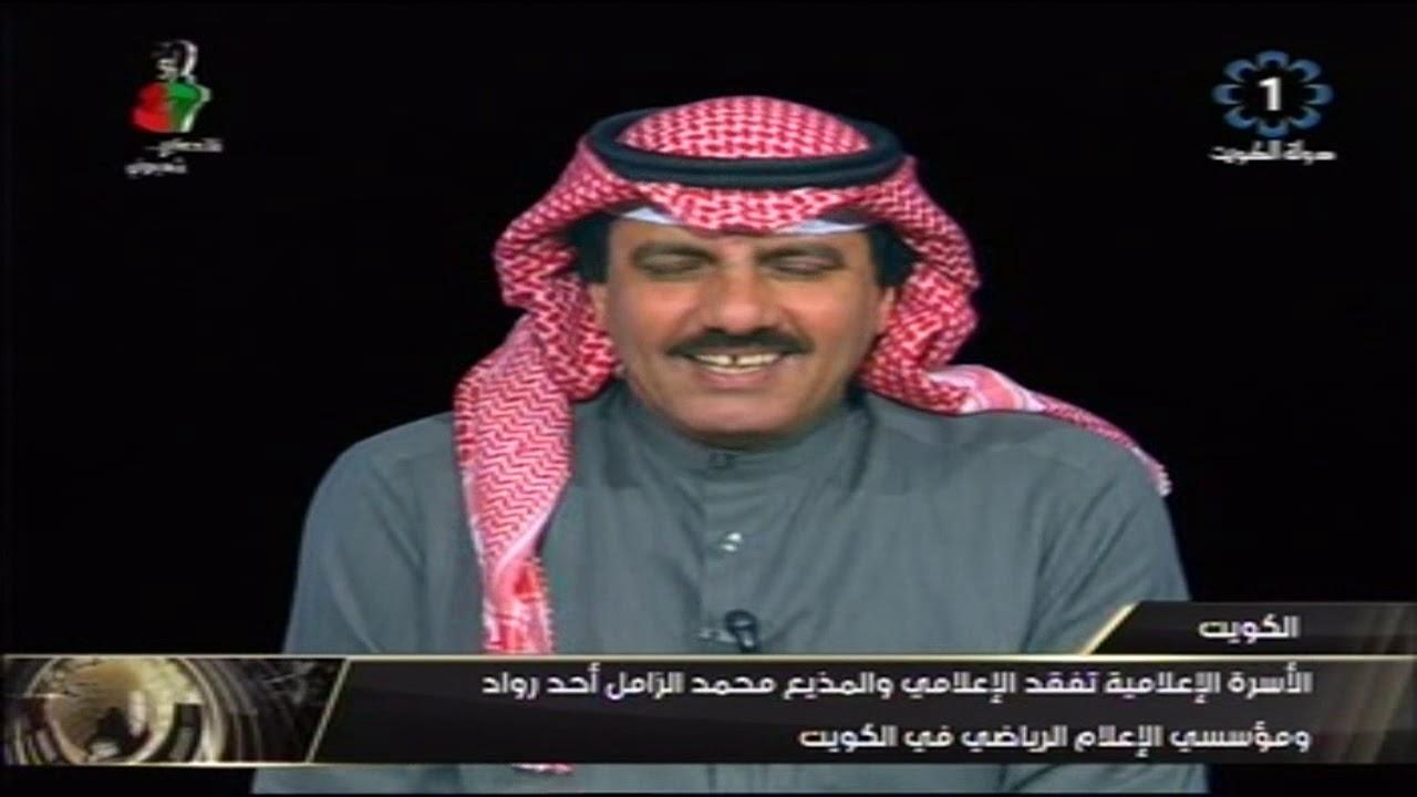 الأسرة الاعلامية تفقد الاعلامي والمذيع محمد الزامل أحد مؤسسي الاعلام الرياضي في الكويت Youtube