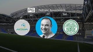 Прогноз Константина Генича: «Астана» — «Селтик»