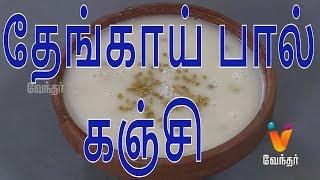 Gama Gama Samyal Vendhar tv show