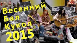Весенний бал кукол 2015. Москва. Тишинка. Часть 2
