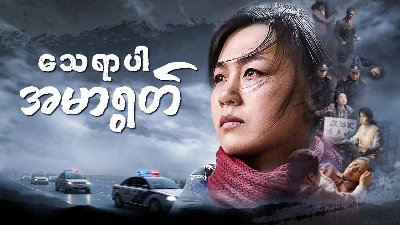 Myanmar Full Movie 2020 (သေရာပါ အမာရွတ်) | 28 Years of Bloody, Heart-rending Persecution by the CCP