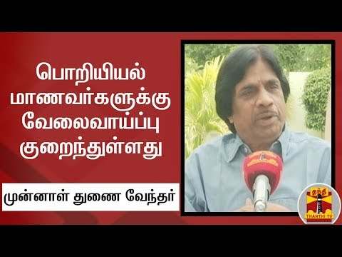 #Engineering | #Counselling | #AnnaUniversity பொறியியல் மாணவர்களுக்கு வேலைவாய்ப்பு குறைந்துள்ளது - அண்ணா பல்கலைக் கழக முன்னாள் துணை வேந்தர் பாலகுருசாமி  Uploaded on 23/07/2019 :   Thanthi TV is a News Channel in Tamil Language, based in Chennai, catering to Tamil community spread around the world.  We are available on all DTH platforms in Indian Region. Our official web site is http://www.thanthitv.com/ and available as mobile applications in Play store and i Store.   The brand Thanthi has a rich tradition in Tamil community. Dina Thanthi is a reputed daily Tamil newspaper in Tamil society. Founded by S. P. Adithanar, a lawyer trained in Britain and practiced in Singapore, with its first edition from Madurai in 1942.  So catch all the live action @ Thanthi TV and write your views to feedback@dttv.in.  Catch us LIVE @ http://www.thanthitv.com/ Follow us on - Facebook @ https://www.facebook.com/ThanthiTV Follow us on - Twitter @ https://twitter.com/thanthitv