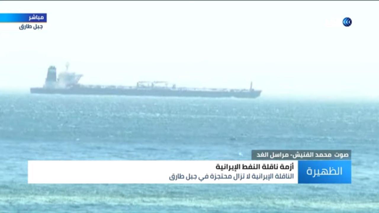 قناة الغد:شاهد عن قرب.. ناقلة النفط الإيرانية المحتجزة في جبل طارق