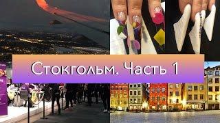 Стокгольм Влог: неил-арт конкурс, новые креативные формы ногтей