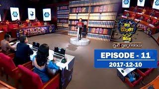 Hiru Nena Kirula | Episode 11 | 2017-12-10