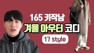 남자 겨울 아우터 코디 (숏패딩,코트,무스탕)