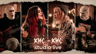 кис-кис - studio live session