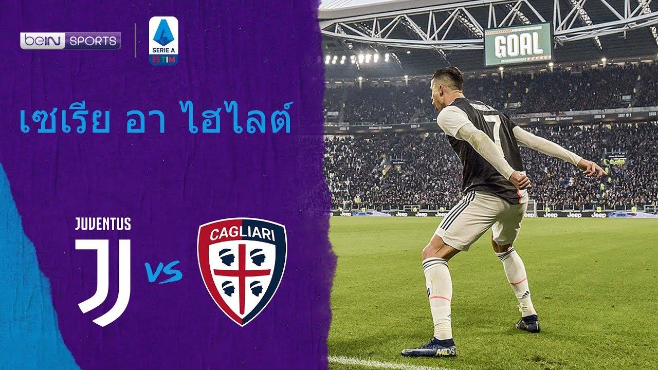 ยูเวนตุส 4-0 กายารี่ | เซเรีย อา ไฮไลต์ Serie A 19/20