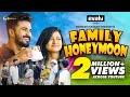 Family Honeymoon   ফ্যামিলি হানিমুন   Mushfiq R Farhan   Nadia Mim   Mehedi Hassan Hridoy