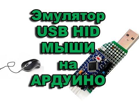 Эмулятор USB мыши на Ардуино