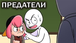 Меня Подставили Перед Учителем ● Русский Дубляж