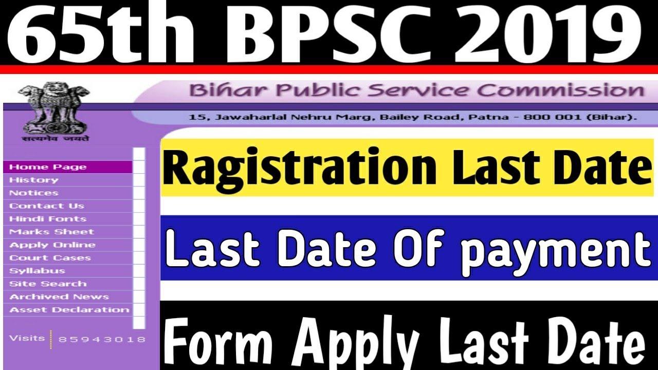 65th BPSC / कब तक है Last Date? / कब से होगा registration? /2019