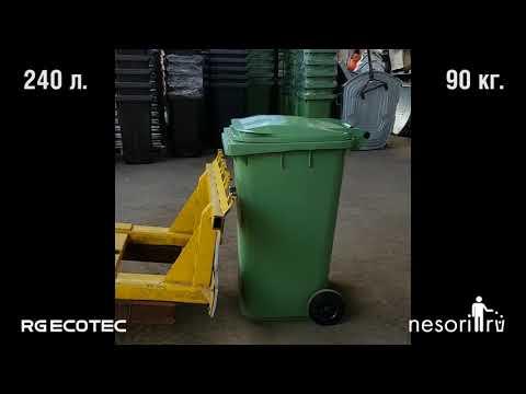 Евроконтейнеры пластиковые 120 и 240 л испытания на прочность