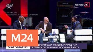 Смотреть видео Чем оборачиваются бизнес-форумы по личностному росту - Москва 24 онлайн