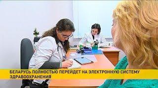 Беларусь полностью перейдёт на электронную систему здравоохранения