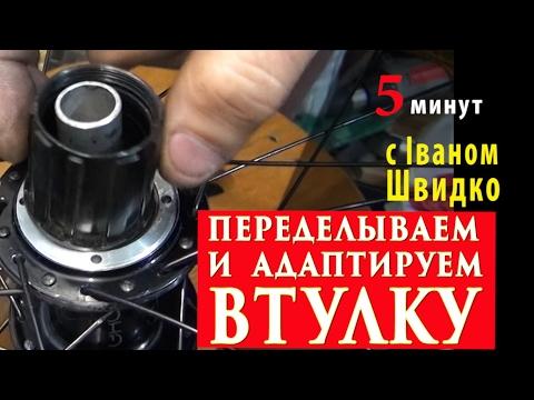 Переделываем и адаптируем втулку  5 минут с Иваном Швыдко