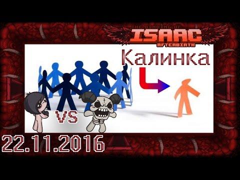 ЗА ДИСКРИМИНАЦИЯТА КЪМ КАЛИНКА / Isaac Daily 22.11.2016