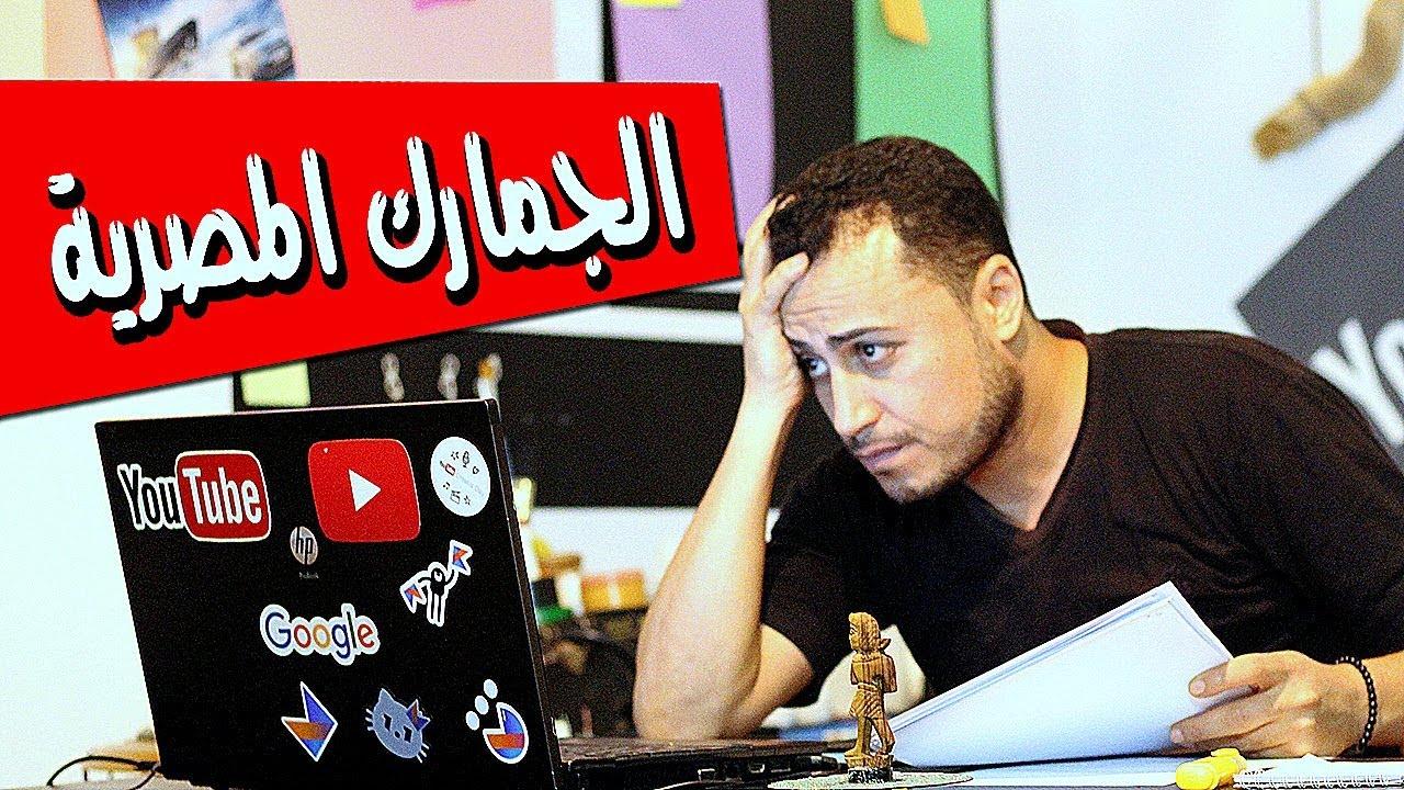 a8da1e3a857ef تحديد القيمة الجمركية لأي منتج قبل الشراء 🤑 حادفع كام جمارك ...