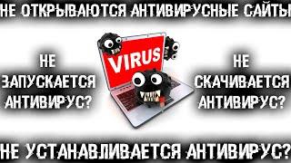 Не открывается антивирусный сайт? Не скачивается антивирус? Не устанавливается антивирус? Решено!