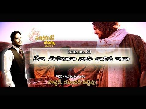 Latest telugu Christian song 2018 Deva Yehova (దేవా యేహొవా) by Pastor Ravinder Vottepu