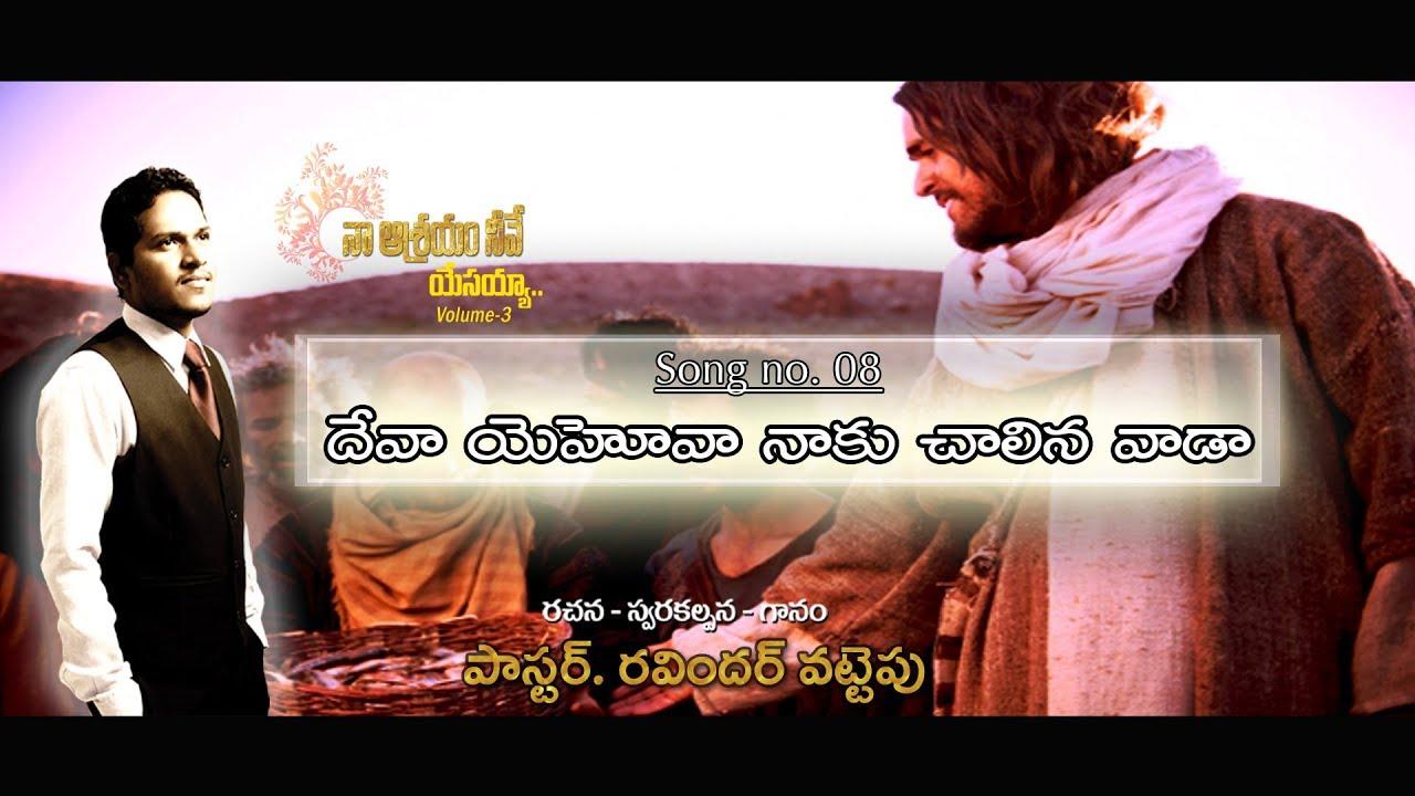 Deva Yehova Naaku Chalina Vaada(దేవా యేహొవా నాకు చాలిన వాడా) by Pastor Ravinder Vottepu