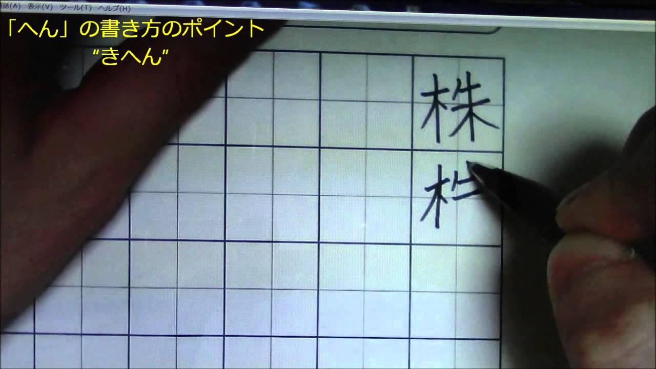 へん 部 つくり 首 「並」「首」「前」「兼」などの冠になっているのは、なんという部首なのですか? 漢字文化資料館