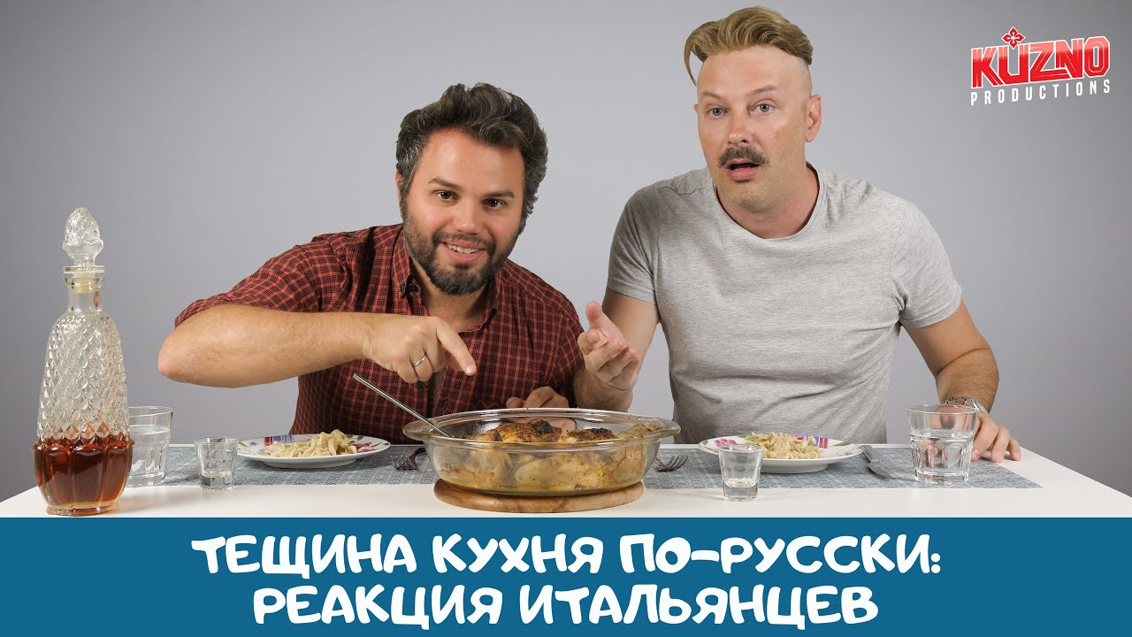 Тещина кухня по-русски: реакция итальянцев