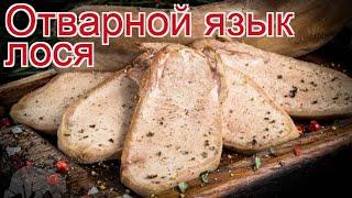Рецепты из лося - как приготовить лося пошаговый рецепт - Отварной язык лося за 200 минут
