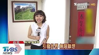 陳明文高鐵丟300萬 藍委質疑「選前洗錢」