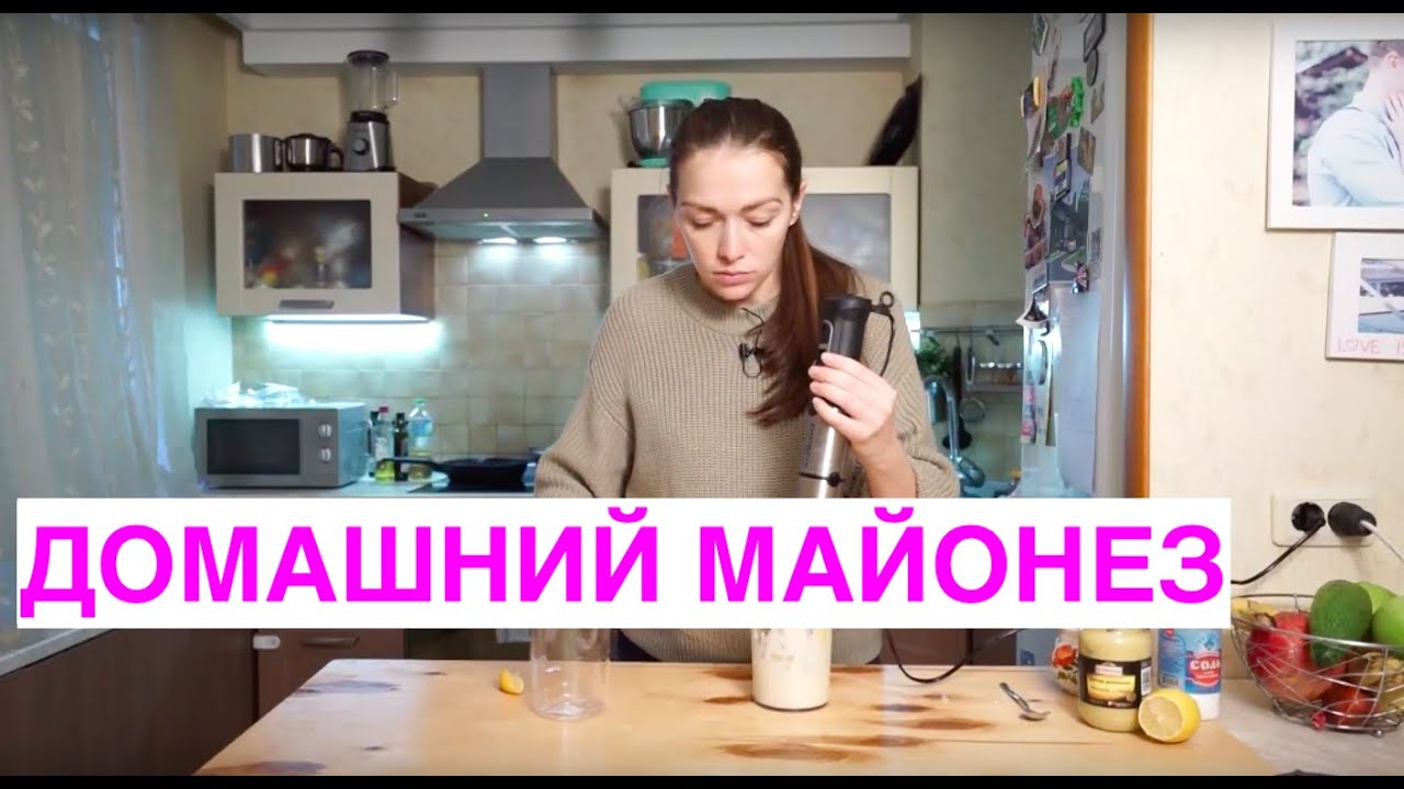 ДОМАШНИЙ МАЙОНЕЗ - рецепт приготовления, который освоит каждый!