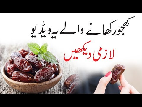 Why Dates Are Good For Health - Benefits Of Dates