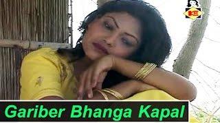 Gariber Bhanga Kapal   Bengali New Songs 2016   Lok Geet   Dayamoy Halder   Krishna Music
