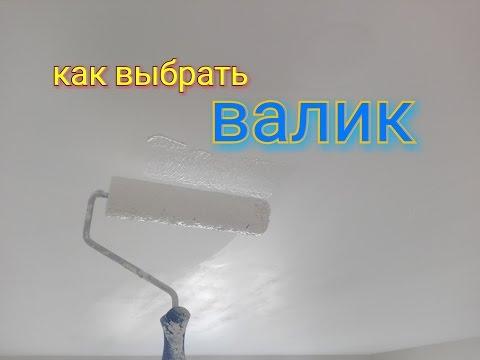 Как правильно выбрать валик для покраски потолка. Разновидности валиков. Правильный валик.