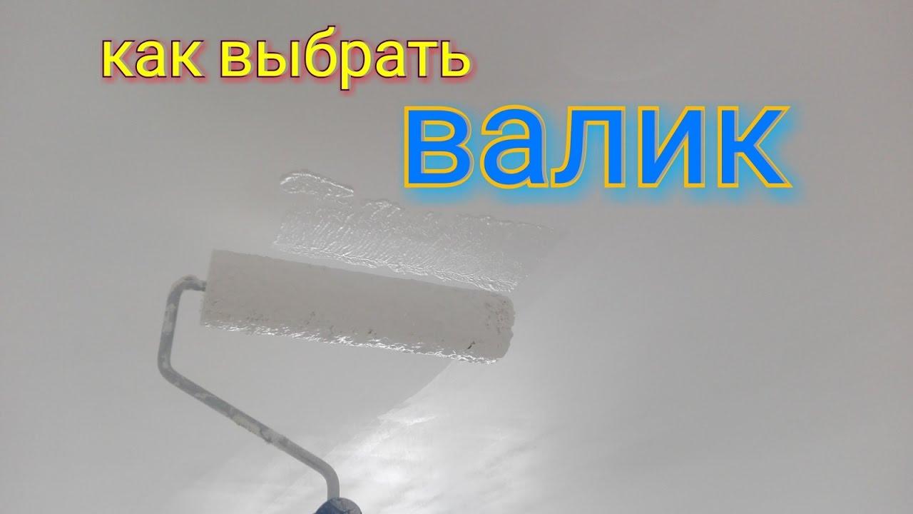 Валики для покраски потолка цены что такое герметик полиуретановый