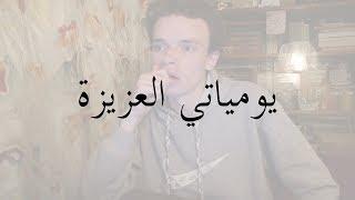 Арабский за месяц, день 11: Дорогой дневник