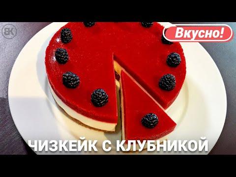 Чизкейк без выпечки | Чизкейк с клубникой Рецепт | Frozen Cheesecake | Вадим Кофеварофф