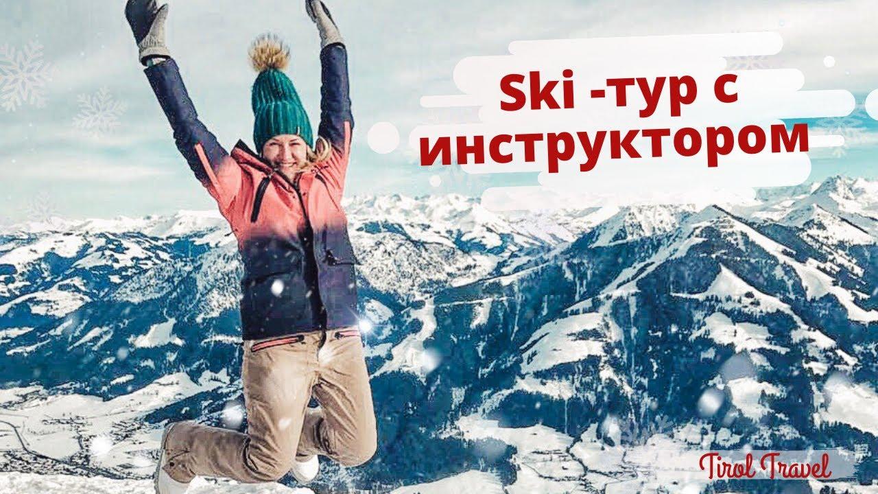 Горнолыжный тур в Австрию с инструктором по лыжам и сноуборду