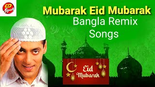 Eid Mubarak | মেম্বারের শালী | bangla hot song 2017