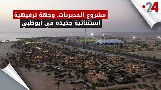 مشروع الحديريات   وجهة ترفيهية استثنائية جديدة في أبوظبي