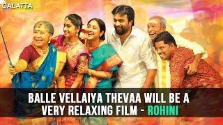 Balle Vellaiya Thevaa Will Be A Very Relaxing Film - #Rohini | #Sasikumar | #KovaiSarala