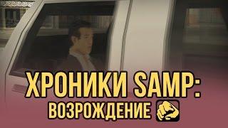 Хроники SAMP: Возрождение