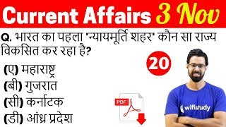 5:00 AM - Current Affairs Questions 3 Nov 2018 | UPSC, SSC, RBI, SBI, IBPS, Railway, KVS, Police