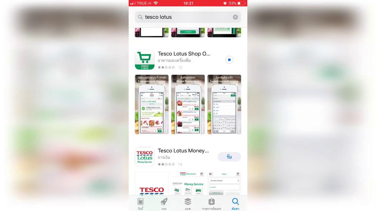 วิธีซื้อของผ่านแอปโลตัสฯ Lotus App