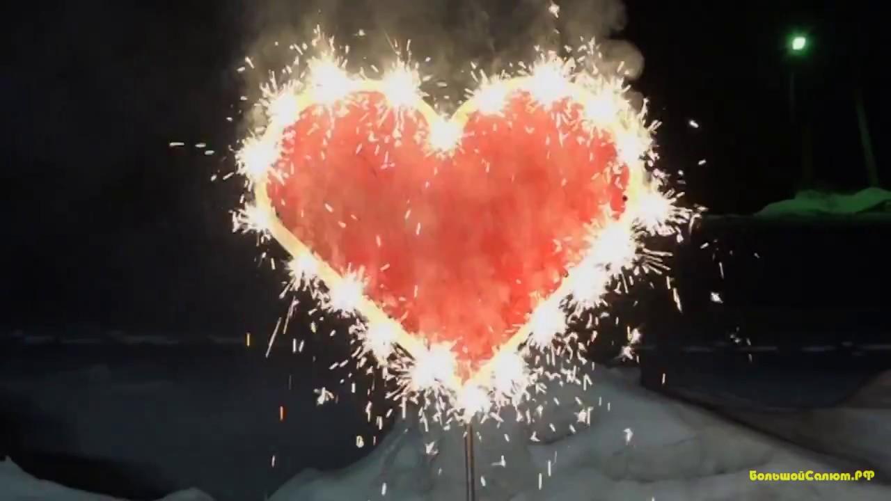 Горящее сердце своими руками фото 949