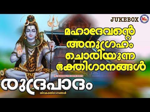 മഹാദേവൻറ്റെ-അനുഗ്രഹംചൊരിയുന്ന-ഭക്തിഗാനങ്ങൾ-|hindu-devotionalsongs|shiva-songs